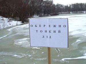 Прикарпатські рятувальники пильнують дітей, які приходять гратися на ще небезпечний лід